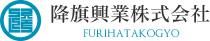 土木舗装工事・エクステリア工事のことなら長野県長野市の降旗興業株式会社まで